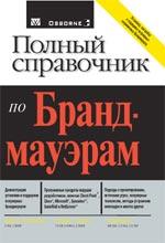 Книга Полный справочник по брандмауэрам. Кейт. 2004