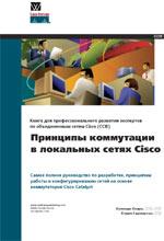 Книга Принципы коммутации в локальных сетях Cisco. Кеннеди Кларк. 2003