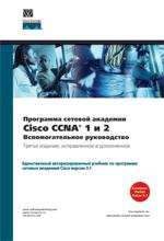 Книга Программа сетевой академии Cisco CCNA 1 и 2. Вспомогательное руководство. 3-изд. Cisco Systems