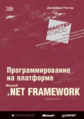 Книга Программирование на платформе Microsoft . Net Framework. 3-е изд. Рихтер