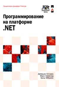 Книга Программирование на платформе.NET. Деймьен. 2003