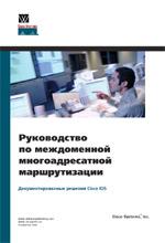 Книга Руководство по междоменной многоадресатной маршрутизации.