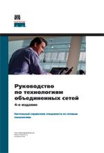 Книга Руководство по технологиям объединенных сетей, 4-е изд