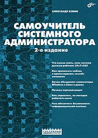 Книга Самоучитель системного администратора. Кенин