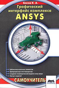Книга Графический интерфейс комплекса ANSYS. Самоучитель. Басов