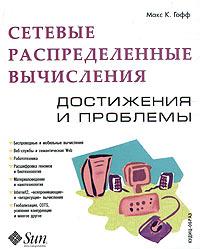 Книга Сетевые распределенные вычисления. Достижения и проблемы. Гофф Макс