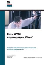 Книга Сети ATM корпорации Cisco. Дикер-Пилдуш