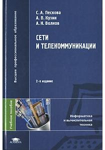 Книга Сети и телекоммуникации. 2-е изд. Пескова