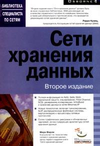 Книга Сети хранения данных. Кранц. 2004