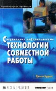 Купить Книга Современные информационные технологии совместной работы. Вудкок