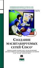 Книга Создание масштабируемых сетей Cisco. Пакет Кэтрин. Вильямс