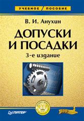 Книга Допуски и посадки. Учебное пособие. 3-е изд. Анухин. Питер. 2004