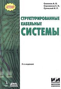 Книга Структурированные кабельные системы. 5 изд. Семенов