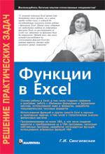 Книга Функции в Excel. Решение практических задач. Сингаевская Галина