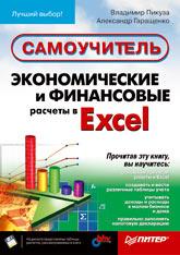 Книга Экономические и финансовые расчеты в Excel. Самоучитель. Пикуза. (+CD)
