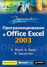 Книга Эффективная работа: программирование в Office Excel 2003. Фрай. Питер.