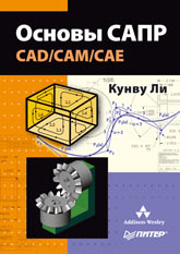 Книга Основы САПР (CAD/CAM/CAE). К.Ли. Питер