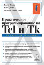 Книга Практическое программирование на Tcl и Tk. 4-е изд. Брент Б. Уэлш