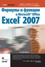 Книга Формулы и функции в Microsoft Office Excel 2007. Пол Мак-Федрис