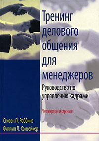 Книга Тренинг делового общения для менеджеров. Руководство по управлению кадрами. Стивен П. Роббинз