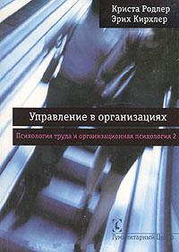 Книга Управление в организациях. Кирхлер