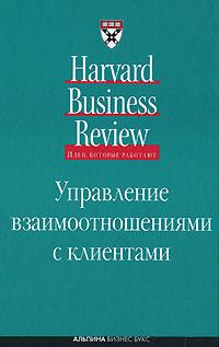 Книга Управление взаимоотношениями с клиентами