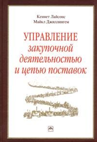Книга Управление закупочной деятельностью и цепью поставок. 6-е изд. Лайонс