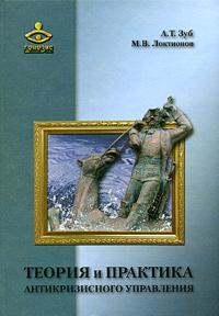 Купить Книга Теория и практика антикризисного управления. Локтионов