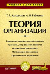 Книга Теория организации: Учебник для вузов. Латфуллин