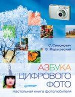 Книга Азбука цифрового фото. Настольная книга фотолюбителя.Мураховский