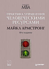 Книга Практика управления человеческими ресурсами. 10-е изд. Армстронг. Питер