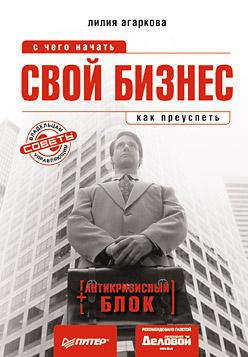 Книга Свой бизнес: с чего начать, как преуспеть (+ антикризисный блок).Агаркова