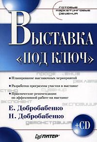 Книга Выставка «под ключ». Готовые маркетинговые решения. Добробабенко (+ CD)