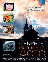 Книга Секреты цифрового фото. Улучшение снимков на компьютере. Мураховский
