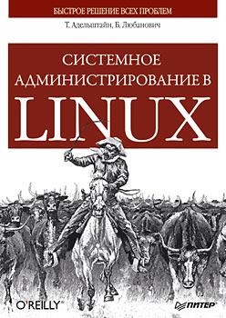 Книга Системное администрирование в Linux. Адельштайн