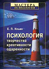 Книга Психология творчества, креативности, одаренности. Ильин