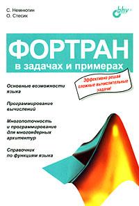 Книга Фортран в задачах и примерах. Немнюгин