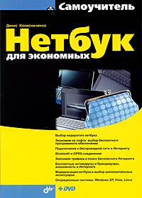 Книга Самоучитель Нетбук для экономных. Колисниченко (+DVD)