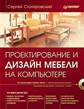 Книга Проектирование и дизайн мебели на компьютере.Столяровский (+CD)