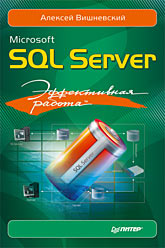 Книга Эффективная работа: Microsoft SQL Server. Вишневский