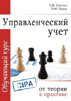 Книга Управленческий учёт: обучающий курс. Охотник