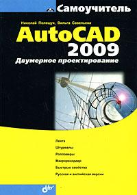 Книга Самоучитель AutoCAD 2009. Двухмерное проектирование. Полещук