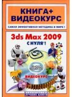 Книга 3ds Max 2009 с нуля! Комягин + видеокурс (+CD)