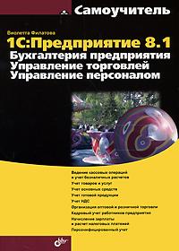 Книга Самоучитель 1С: Предприятие 8.1. Бухгалтерия предприятия. Управление торговлей. Управление персоналом. Филатов
