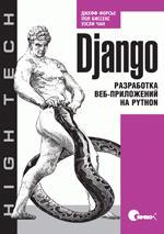 Книга Django. Разработка веб-приложений на Python. Форсье