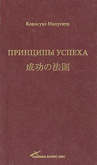 Книга Принципы успеха. Мацусита