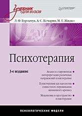 Книга Психотерапия: Учебник для вузов. 3-е изд. Бурлачук
