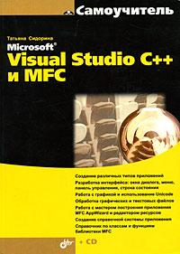 Купить Книга Самоучитель Microsoft Visual Studio C++ и MFC. Сидорина (+СD)