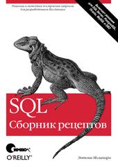 Книга SQL. Сборник рецептов. Молинаро
