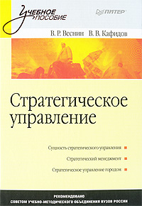 Книга Стратегическое управление: Учебное пособие. Веснин
